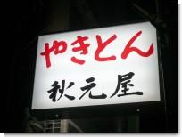 090108秋元屋01.jpg