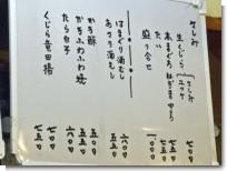 090108竹よし04.jpg