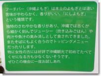 090109沖縄そば08.jpg