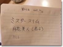 090219竹よし02.jpg