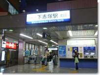 090306下赤塚01.jpg