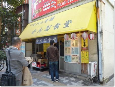 090403神田食堂01.jpg