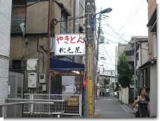 090919秋元屋02.jpg