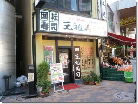 091104元祖寿司01.jpg