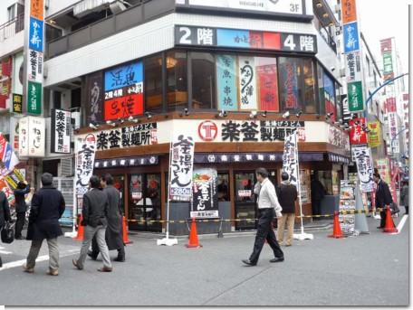 091124楽釜製麺所01.jpg