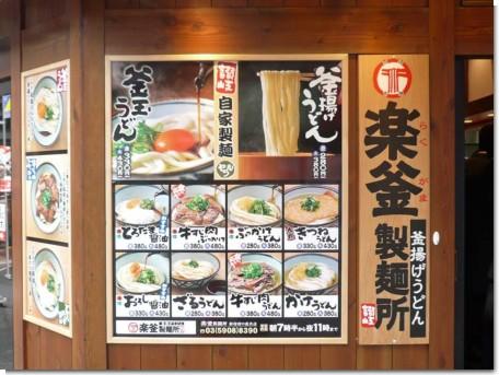 091124楽釜製麺所02.jpg