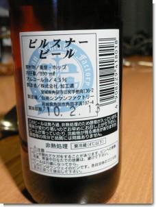 100111地ビール02.jpg