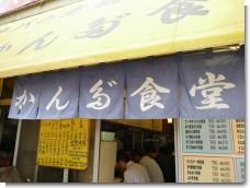 100316神田食堂01.jpg