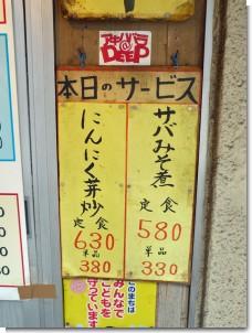 100316神田食堂02.jpg