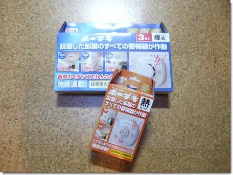 100321火災報知器01.jpg