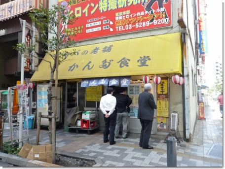100401神田食堂01.jpg