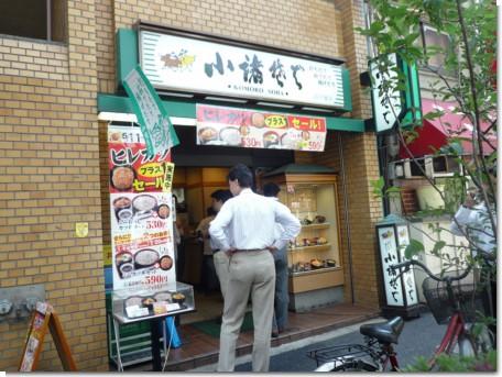 100517小諸蕎麦01.jpg