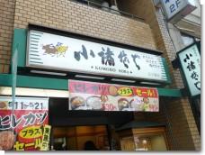 100517小諸蕎麦03.jpg