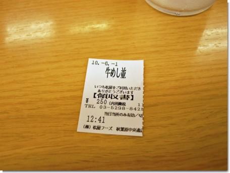 100601松屋02.jpg