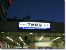 100603下赤塚01.jpg