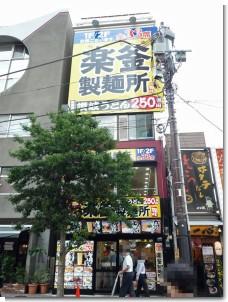 100709楽釜製麺所01.jpg