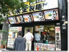 100709楽釜製麺所02.jpg