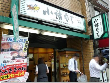 100712小諸蕎麦01.jpg