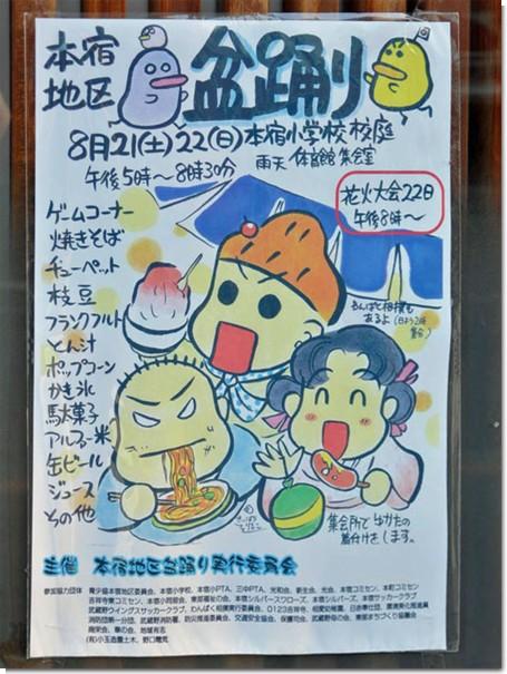 100808吉祥寺界隈11.jpg