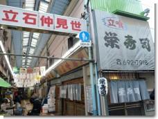 101217栄寿司01.jpg