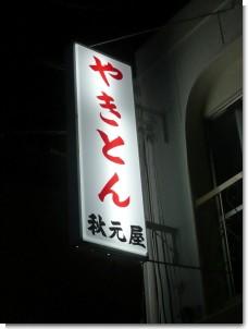 110106秋元屋2_02.jpg