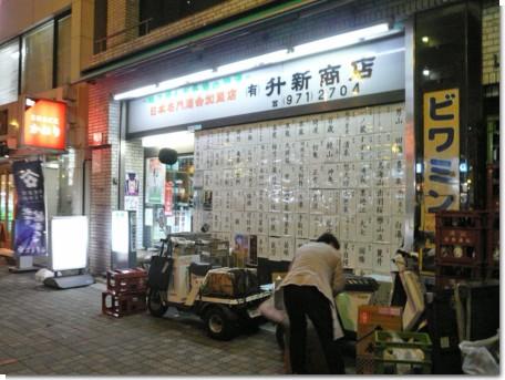 110106升新商店01.jpg