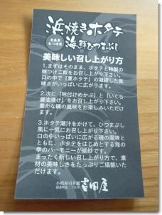 110130海鮮ひつまぶし02.jpg