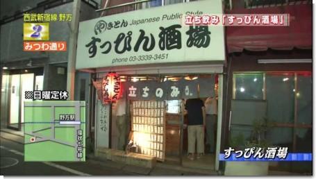 すっぴん酒場01.jpg