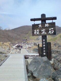 0316-1 那須温泉旅行4!