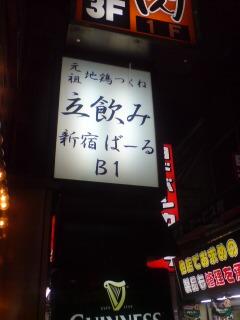 0410-3 今宵の寄り道!
