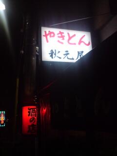 0123-1 今宵の寄り道!