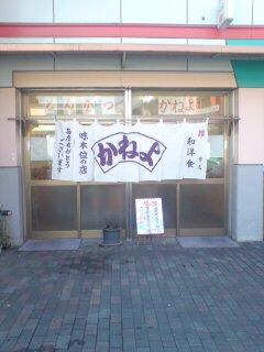 0205-1 関西方面ツアー1!